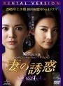 【中古レンタルアップ】 DVD アジア・韓国ドラマ 妻の誘惑 全32巻セット チャン・ソヒ ピョン・ウミン
