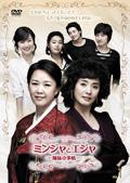 【中古レンタルアップ】 DVD アジア・韓国ドラマ ミンジャとエジャ 姉妹の事情 全29巻セット チャ・ファヨン イ・ウンギョン