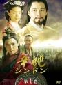 【中古レンタルアップ】 DVD アジア・韓国ドラマ シンドン ?高麗中興の功臣? 全30巻セット ソン・チャンミン チョン・ボソク