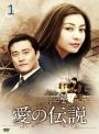 【中古レンタルアップ】 DVD アジア・韓国ドラマ 愛の伝説 全12巻セット ファン・シネ チェ・ミンス