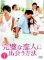 【中古レンタルアップ】 DVD アジア・韓国ドラマ 完璧な恋人に出会う方法 全10巻セット キム・スンウ パク・シフ