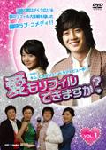 【中古レンタルアップ】 DVD アジア・韓国ドラマ 愛もリフィルできますか? 全11巻セット ピョン・ジョンス チョン・チャヌ