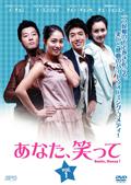 【中古レンタルアップ】 DVD アジア・韓国ドラマ あなた、笑って 全23巻セット チョン・ギョンホ イ・ミンジョン