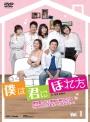【中古レンタルアップ】 DVD アジア・韓国ドラマ 僕は君にほれた 全39巻セット キム・ヒョンソン シン・ドンミ