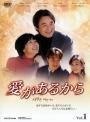 【中古レンタルアップ】 DVD アジア・韓国ドラマ 愛があるから 全43巻セット ユン・ヘヨン イ・チャンフン