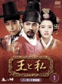 【中古レンタルアップ】 DVD アジア・韓国ドラマ 王と私 全31巻セット オ・マンソク ク・へソン