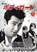 【中古レンタルアップ】 DVD アジア・韓国ドラマ ボディガード 全11巻セット チャ・スンウォン イム・ウンギョン