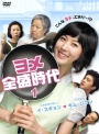 【中古レンタルアップ】 DVD アジア・韓国ドラマ ヨメ全盛時代 全26巻セット イ・スギョン キム・ジフン