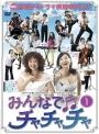【中古レンタルアップ】 DVD アジア・韓国ドラマ みんなでチャチャチャ 全51巻セット シム・ヘジン パク・ヘミ