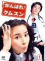 【中古レンタルアップ】 DVD アジア・韓国ドラマ がんばれ!クムスン 全41巻セット ハン・ヘジン カン・ジファン