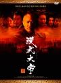 【中古レンタルアップ】 DVD アジア・韓国ドラマ 漢武大帝 全20巻セット チャン・バオグォ ジャオ・ホァン