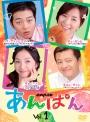 【中古レンタルアップ】 DVD アジア・韓国ドラマ あんぱん 全13巻セット パク・クァンヒョン チェ・ガンヒ