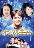 【中古レンタルアップ】 DVD アジア・韓国ドラマ オンダル王子たち 全32巻セット ホ・ジュノ チョ・ミンギ