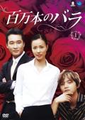 【中古レンタルアップ】 DVD アジア・韓国ドラマ 百万本のバラ 全43巻セット キム・スンス ソン・テヨン
