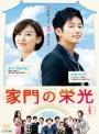 【中古レンタルアップ】 DVD アジア・韓国ドラマ 家門の栄光 全27巻セット パク・シフ ユン・ジョンヒ
