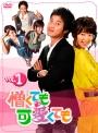 【中古レンタルアップ】 DVD アジア・韓国ドラマ 憎くても可愛くても 全42巻セット キム・ジソク ハン・ジヘ