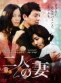 【中古レンタルアップ】 DVD アジア・韓国ドラマ 二人の妻 全30巻セット キム・ジヨン ソン・テヨン