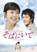 【中古レンタルアップ】 DVD アジア・韓国ドラマ そばにいて 全36巻セット イ・ユンジ チェ・ミョンギル
