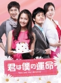 【中古レンタルアップ】 DVD アジア・韓国ドラマ 君は僕の運命 全36巻セット イム・ユナ パク・ジェジョン