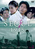 【中古レンタルアップ】 DVD アジア・韓国ドラマ ソウル1945 全35巻セット リュ・スヨン ハン・ウンジョン