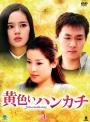 【中古レンタルアップ】 DVD アジア・韓国ドラマ 黄色いハンカチ 全42巻セット イ・テラン チョ・ミンギ
