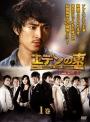 【中古レンタルアップ】 DVD アジア・韓国ドラマ エデンの東 ノーカット版 全28巻セット ソン・スンホン ヨン・ジョンフン