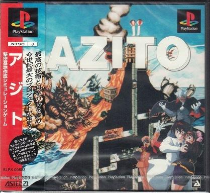 【未開封】 PSソフト AZITO アジト