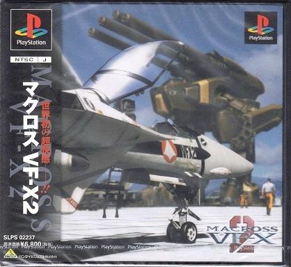 【未開封】 PSソフト マクロス VF-X2