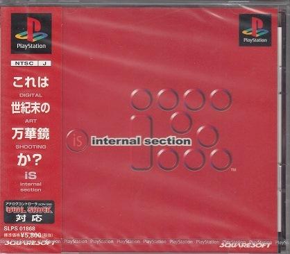 メール便不可能 未開封 PSソフト IS 日本 internal インターナル セクション イズ 新発売 section