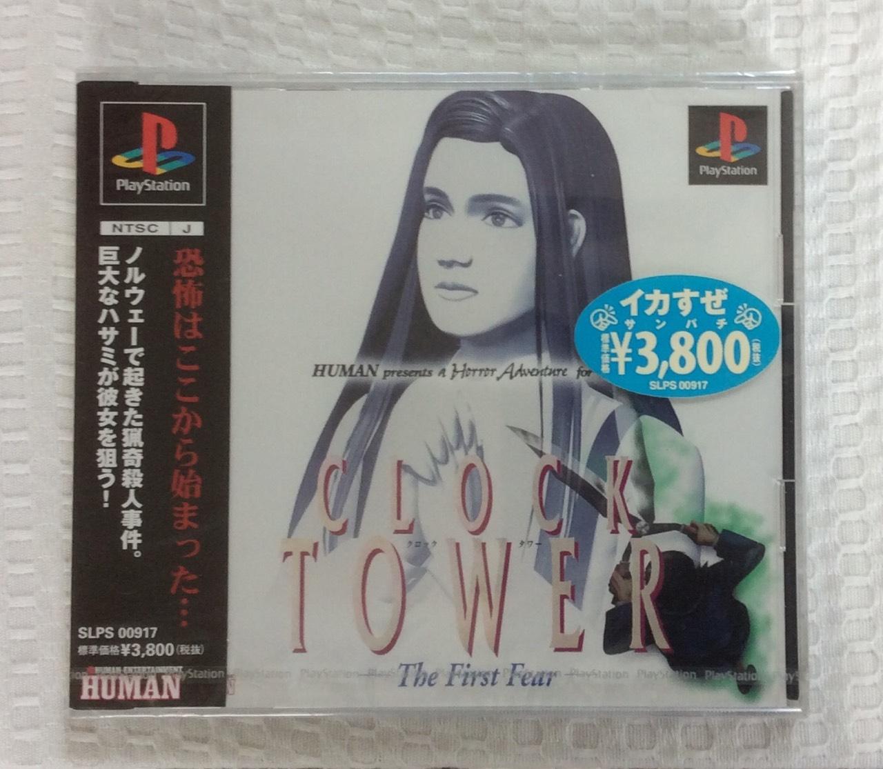 【未開封】 PSソフト クロックタワー ザ・ファースト フィアー