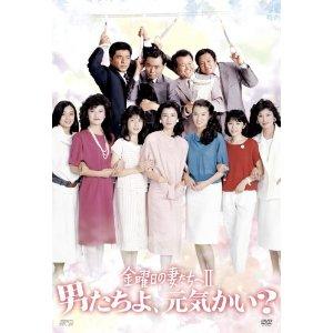 【中古レンタルアップ】 DVD ドラマ 金曜日の妻たちへ2 II 男たちよ、元気かい? 全7巻セット 古谷一行