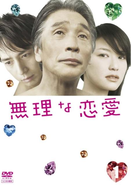 【中古レンタルアップ】 DVD ドラマ 無理な恋愛 全6巻 堺正章