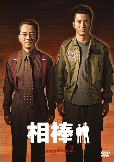 【中古レンタルアップ】 DVD ドラマ 相棒 シーズン2 season2 全11巻セット 水谷豊 寺脇康文