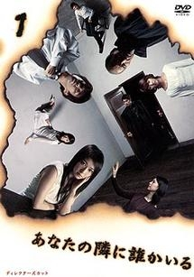 【中古レンタルアップ】 DVD ドラマ あなたの隣に誰かいる 全4巻セット 夏川結衣 ユースケ・サンタマリア