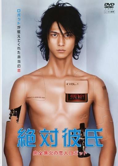 【中古レンタルアップ】 DVD ドラマ 絶対彼氏 全6巻セット 速水もこみち 相武紗季