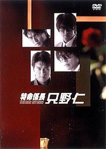 【中古レンタルアップ】 DVD ドラマ 特命係長 只野仁 シーズン1 全5巻セット 高橋克典