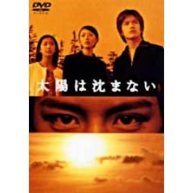 【中古レンタルアップ】 DVD ドラマ 太陽は沈まない 全6巻セット 滝沢秀明
