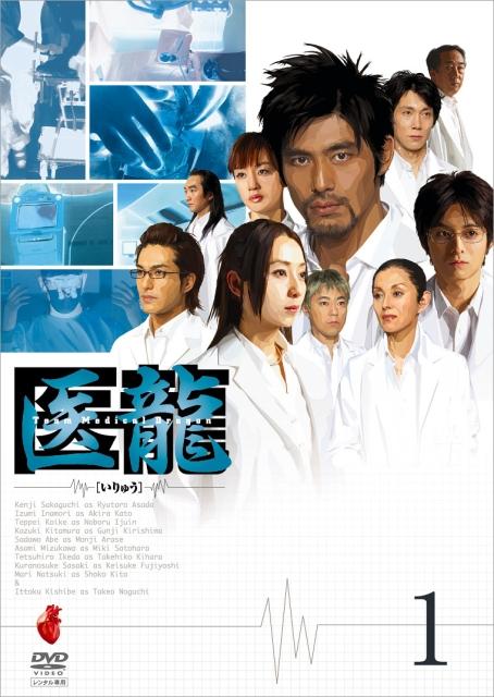 【中古レンタルアップ】 DVD ドラマ 医龍 Team Medical Dragon 全6巻セット 坂口憲二 小池撤平