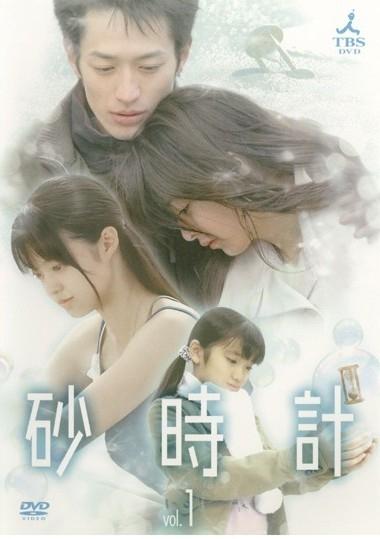 【中古レンタルアップ】 DVD ドラマ 砂時計 全12巻セット 佐藤めぐみ 小林涼子