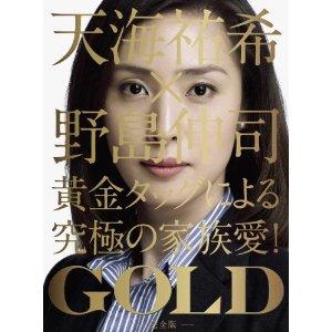 【中古レンタルアップ】 DVD ドラマ GOLD 完全版 全6巻セット 天海祐希 反町隆史