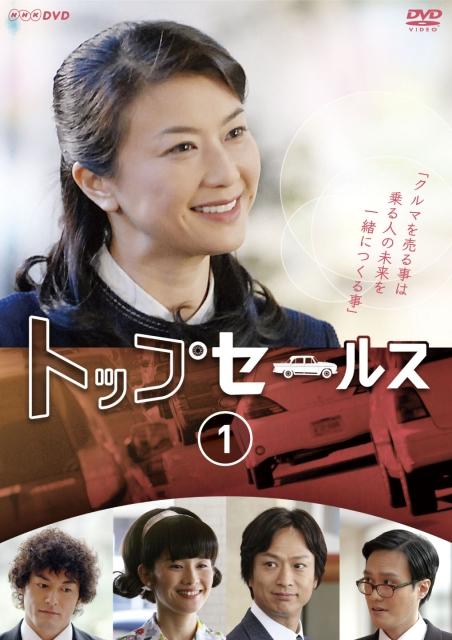 【中古レンタルアップ】 DVD ドラマ トップセールス 全4巻セット 夏川結衣 椎名桔平