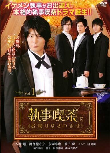【中古レンタルアップ】 DVD ドラマ 執事喫茶にお帰りなさいませ 全4巻セット 八神連