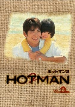 【中古レンタルアップ】 DVD ドラマ ホットマン2 HOTMAN2 全6巻セット 反町隆史