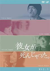 【中古レンタルアップ】 DVD ドラマ 彼女が死んじゃった。 全4巻セット 長瀬智也