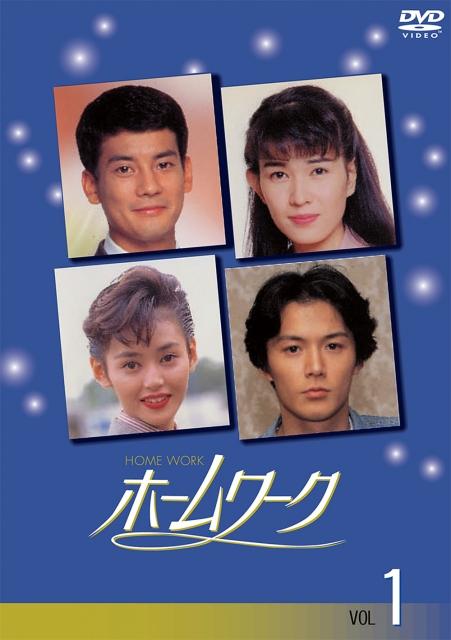【中古レンタルアップ】 DVD ドラマ ホームワーク 全4巻セット 唐沢寿明 福山雅治