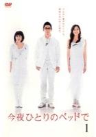 【中古レンタルアップ】 DVD ドラマ 今夜ひとりのベッドで 全5巻セット 本木雅弘 瀬戸朝香