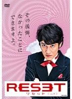 【中古レンタルアップ】 DVD ドラマ リセット 全3巻セット 田中直樹