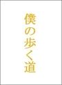【中古レンタルアップ】 DVD ドラマ 僕の歩く道 全6巻セット 草なぎ剛[SMAP] 香里奈