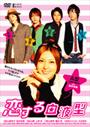 【中古レンタルアップ】 DVD ドラマ 恋する血液型 全4巻セット 桜井裕美 上原歩