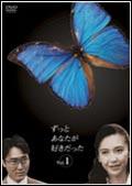 【中古レンタルアップ】 DVD ドラマ ずっとあなたが好きだった 全5巻セット 賀来千香子 佐野史郎